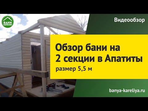 Баня 5,5 метров под ключ в Карелии