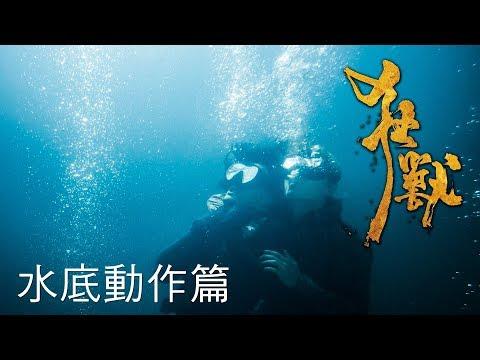 12.8【狂獸】幕後花絮│水底動作篇