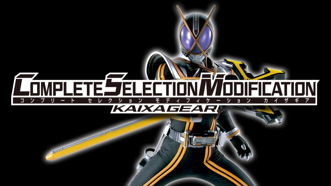 COMPLETE SELECTION MODIFICATION KAIXAGEAR (CSMカイザギア) ティザームービー