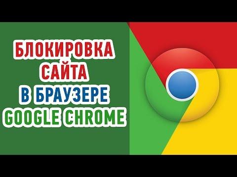 Как ЗАБЛОКИРОВАТЬ САЙТ в браузере Google Chrome? Простой и быстрый способ!