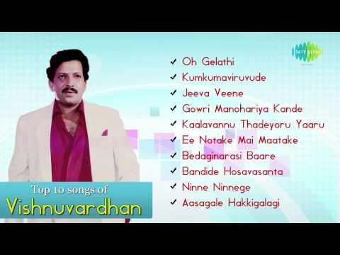 Top 10 Songs Of Vishnuvardhan | Kannada Movie Audio Jukebox video