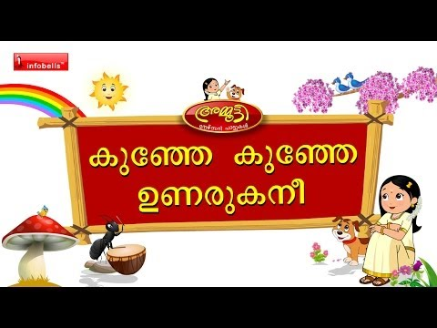 Kunje Kunjee - Ammutti Malayalam Rhymes #01 video