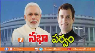 Question Hour on Sports Founding in L:ok Sabha | Parliament Monsoon Session 2018 | iNews