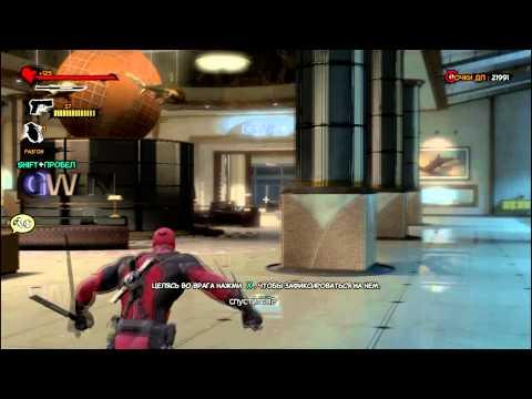 Deadpool - Gameplay (Прохождени №1-Безумный герой)