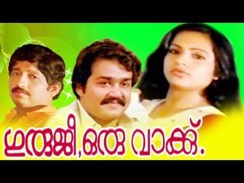 Malayalam Full Movie | GURUJI ORU VAKKU | Madhu, Mohanlal & Seema