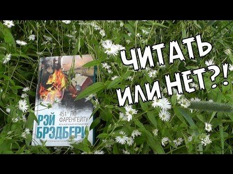 451 градус по Фаренгейту (Рэй Брэдбери ) || Читать или нет?