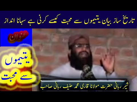Molana Qari Haneef Rabbani (yateemo Sy Muhabbat) video