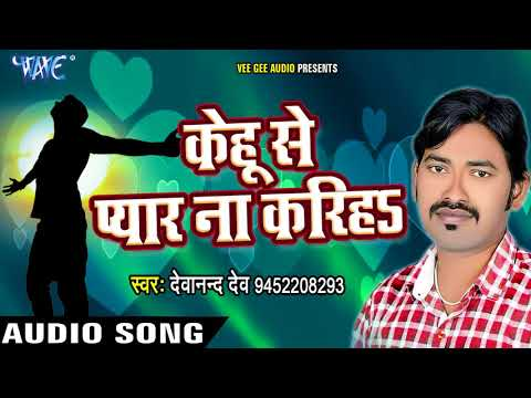 दर्द भरा गीत 2017 - केहू से प्यार ना करिहा - Kehu Se Pyar Na Kariha - Devanand Dev - Bhojpuri Songs