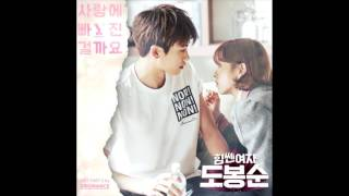 Eng Sub I`m In Love By VROMANCE Feat. Obroject - Strong Woman Do Bong Soon OST Part 6