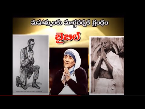 Ye Thandri Rayinchani Ee Grandham Bible-jayashali Birthday Special New Video Song video