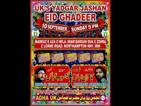 Eid-e-Ghadeer | Dua-e-Zehra (Northampton) | 10th September 2017