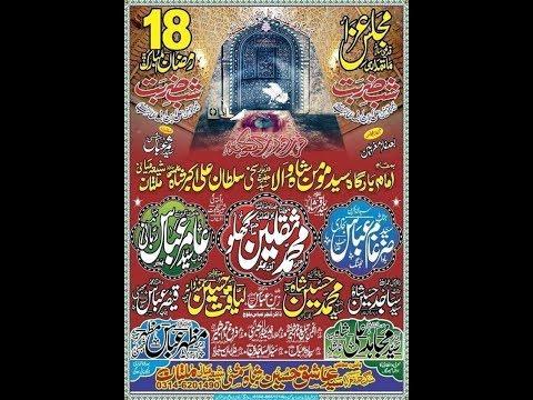 Live Majlis 18 Ramzan 2019 I ImamBargah Syed Momin Shah Shia Miani Multan