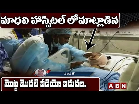 Madhavi Health Condition Stable: Yashoda hospital | Exclusive Visuals Of Inside Hospital |ABN Telugu