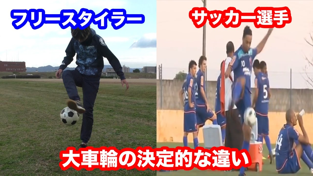 サッカー選手とフリースタイラーの大車輪(アラウンド ザ ワールド)の決定的な違い