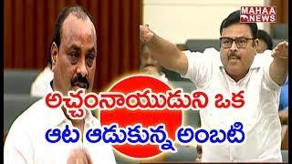 Rama Narayana Reddy And Ambati Rambabu About Deviation Of Topics In Assembly | MAHAA NEWS