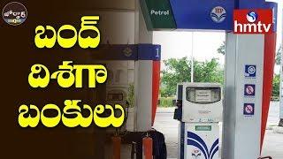 Petrol Bunks To Do Bandh Against Central Govt | Jordar News  | hmtv