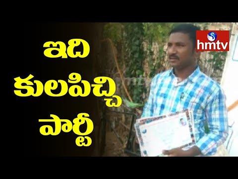 మా పిల్లోడికి ఏదైనా జరిగితే మీదే భాద్యత | Varla Ramaiah Controversy | Telugu News | hmtv