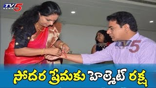 TRS MP Kavitha Campaign For 'Sister For Change' | Gift A Helmet To Brother On Rakhi
