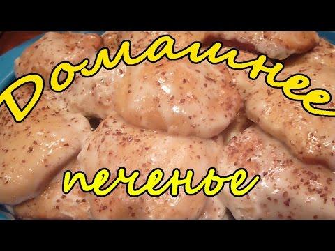 ОоЧень Вкусное Домашнее Печенье в Сметанной Заливочке. Рецепты Любимых Блюд.