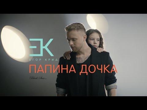 KreeD - Егор Крид - Папина дочка