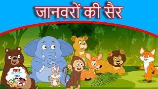 जानवरों की सैर - Moral Stories In Hindi | Panchtantra Ki Kahaniya In Hindi | Story In Hindi