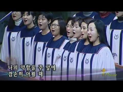주 은혜가 나에게 족하네,  2017.02.12.,  선한목자교회 할렐루야찬양대,  지휘 이경구 권사