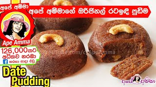 Easy sticky Date pudding