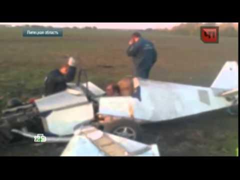 лётчик самоучка из Липецка упал на самодельном самолете