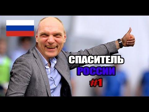Бубнов тренирует сборную России на ЧМ 2018 - #1