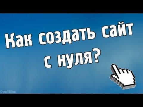 Видеоурок Как сделать сайт - видео