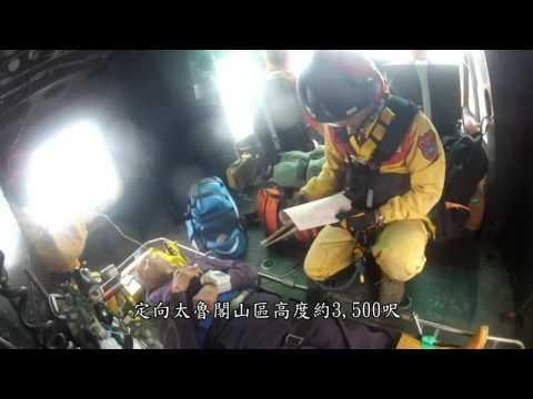 104年5月11日花蓮秀林鄉大禮部落原民耆老右腳骨折,空勤直升機緊急醫療救護