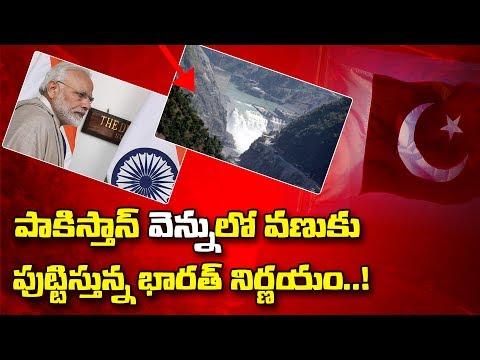 పాకిస్తాన్ వెన్నులో వణుకు పుట్టిస్తున్న భారత్ నిర్ణయం..! | India Sensational Decision On Pakistan