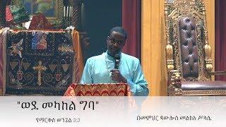 Ethiopian Ortodox Ttwahido Memhir Pawlos Atlanta Day 2
