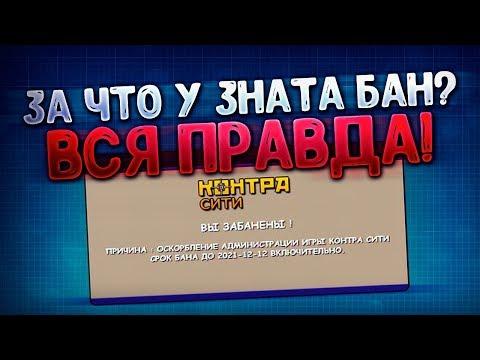 Контра Сити: За что Znat51 получил бан? Реальная версия