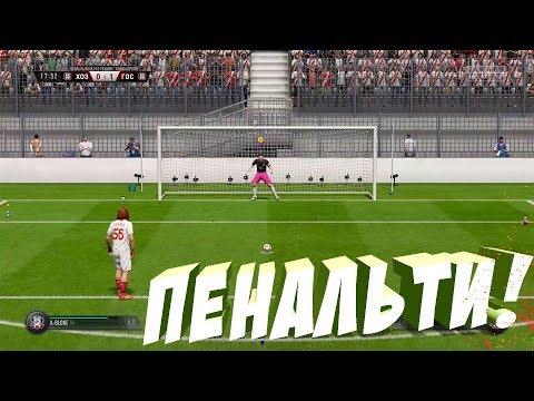 FIFA 2018 ⚽ Онлайн игра за вратаря!