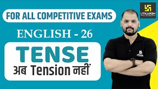Tense | English Grammar For All Competitive Exams | English EP-26 | By Ravi Sir