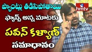 Pawan Kalyan Meets Fans At Jana Sena Office | Pawan Kalyan Speaks With Fans | Full Video | hmtv