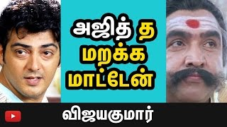 Vijayakumar praising Thala Ajith Kumar for his greatness on his Son Arun Vijay | Cine Flick