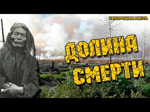 Страшные места России: Долина смерти.  Якутия