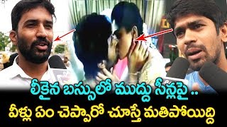 Vijay Devarakonda Fans Reaction on Geetha Govindam Leaked Scenes   Geetha Govindam Review   TTM