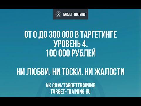 От 0 до 300 000 в таргетинге. Уровень 4. 100 000 рублей