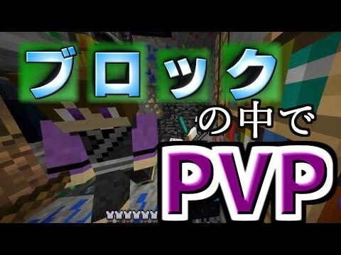【Minecraft】シャークん絶体絶命の3対1PVP?!Blocked in Combat!!