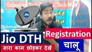 JIO DTH Registration Star | Big update latest DD Free dish आखिर आ ही गये सारे बंद चैंनल  |