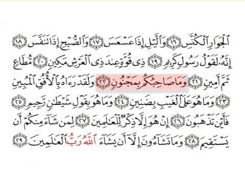 At Takweer-Surat 081-Huthaify