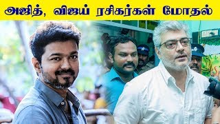 Fight between Ajith and Vijay fans