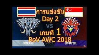 [RoV] Thailand vs Singapore ไทย vs สิงคโปร์ เกมที่1  RoV AWC World Cup 2018 Day 2