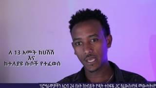 prophetess yodit tesaye Testimony time - AmlekoTube.com