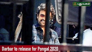 Rajinikanth's Darbar to release for Pongal 2020 | First Frame | 23/05/2019