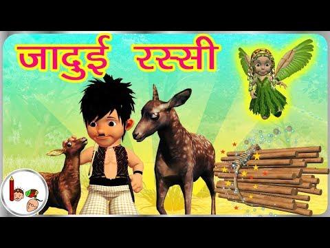Short Story - The magical rope - Hindi