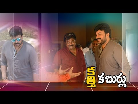 Chiranjeevi 150th Movie Shooting Started in Mehdipatnam | NTV